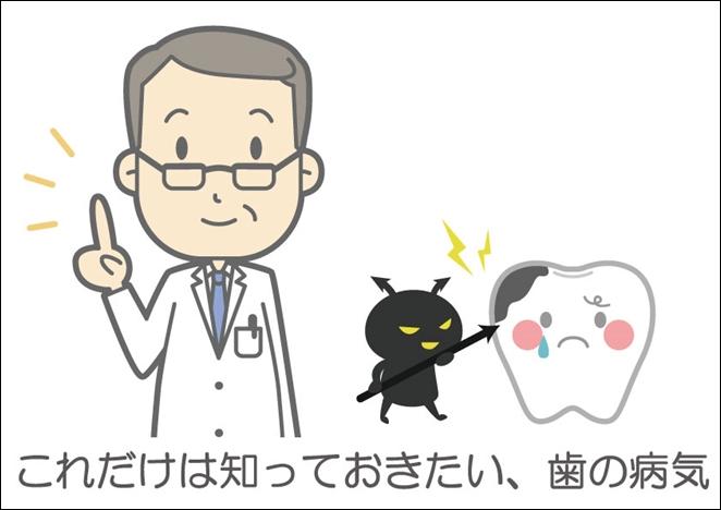 これだけは知っておきたい、歯の病気
