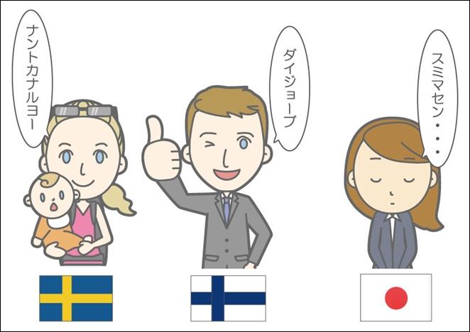 日本は予防後進国?
