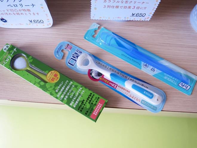 コレって何?「舌ブラシ」~緑陽台歯科診療所(音更町)