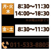 平日 9:30~12:30/14:00~20:00 土曜 9:30~12:30