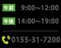平日 9:00〜12:00 / 13:30〜19:00 土曜 9:00〜12:00